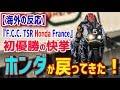 【海外の反応】「ホンダが戻ってきた!」ル・マン24時間耐久レースで日本のチーム『F.C.C. TSR Honda France』が初優勝の快挙を達成!