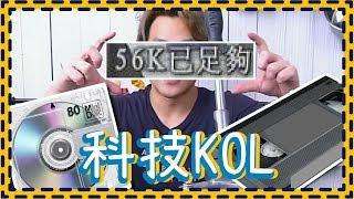 【兒童台】90%觀眾無見過錄影帶!!
