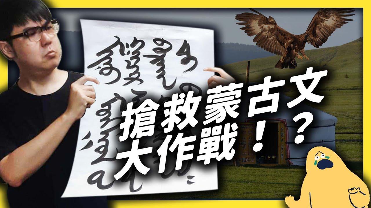 中共要對內蒙古出手了!?快來看看「兩個蒙古」以及兩種不同的「蒙古文字」!《 左邊鄰居觀察日記 》EP 032|志祺七七