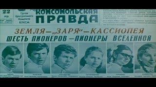 Москва - Кассиопея (1973) Советская фантастика
