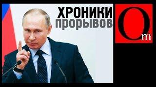 Байкал, прощай! Путинские прорывы радуют россиян каждый день