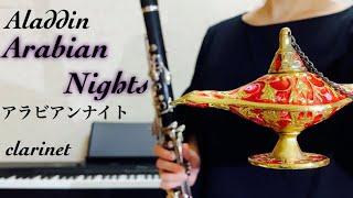 【クラリネット】アラジン - アラビアンナイト - Aladdin Arabian Nights | Alan Menken (clarinet Cover)