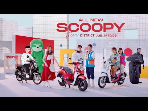 All New Scoopy - Fun District มันส์...ให้สุดเวย์