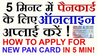 How To Apply For New Pan Card Online In India   In Hindi  LATEST 2017  NEW FAST METHOD