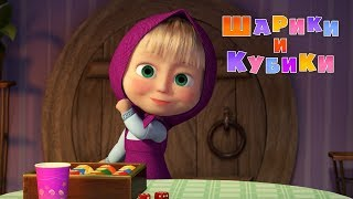 Masha and the Bear - That's Your Cue! 🎲 (New Episode)