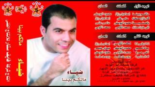 تحميل اغاني Diaa - Ah Men El Donya / ضياء - آه م الدنيا MP3