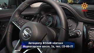 """Автоцентр NISSAN """"Автон"""" проводит презентацию нового Nissan X-Trail"""