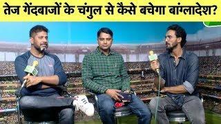 Aaj Ka Agenda: तैयार है तेज गेंदबाजो का चक्रव्यूह, कैसे निपटेगी बांग्लादेश? | Sports Tak