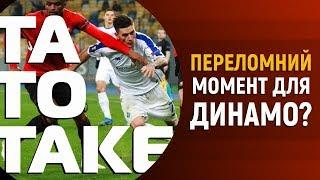 Найкращий матч Динамо і скандальний провал Шахтаря   ТаТоТаке №55