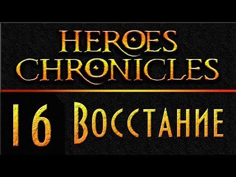 Герои и меча и магии 1 сезон