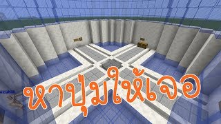 Minecraft ตะลุยแมพหาปุ่มให้เจอ!!!