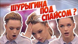 Диана Шурыгина пришла на прямой эфир под спайсом ???!!!