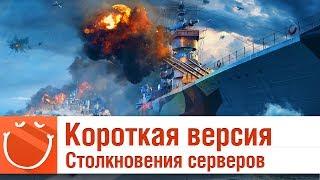 Короткая версия столкновения серверов - World of warships