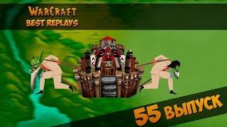 WarCraft 3 Best Replays 55 Выпуск (Раздел имущества)