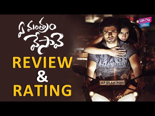 Ye Mantram Vesave Telugu Movie Review and Rating