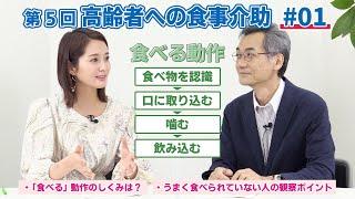 第5回 高齢者への食事介助#01 菊谷先生×上条百里奈さん