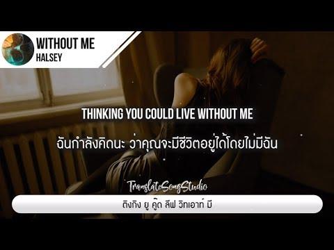 แปลเพลง Without Me - Halsey