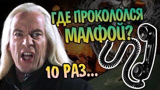 10 Ошибок Люциуса Малфоя и Как Он Позвонил в Хогвартс?