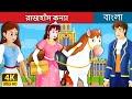 রাজহাঁস কন্যা | Goose Girl in Bengali | Rupkothar Golpo | Bangla Cartoon | Bengali Fairy Tales