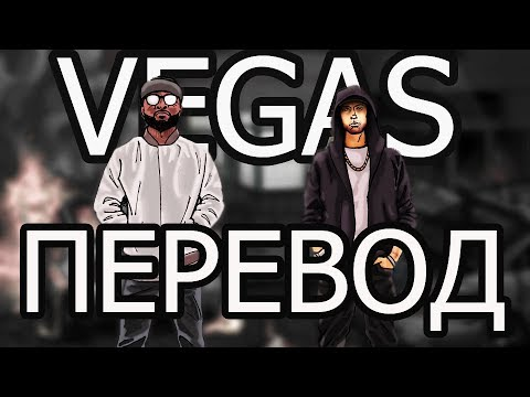 BAD MEETS EVIL - VEGAS (РУССКИЙ ПЕРЕВОД)