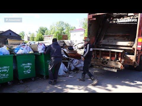 Вывоз мусора из Завьяловского района и уборка несанкционированных свалок