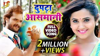 #Khesari_Lal और #Kajal_Raghwani का 2018 का New #Romantic Video Song - Dupatta Asmani Colour Ke