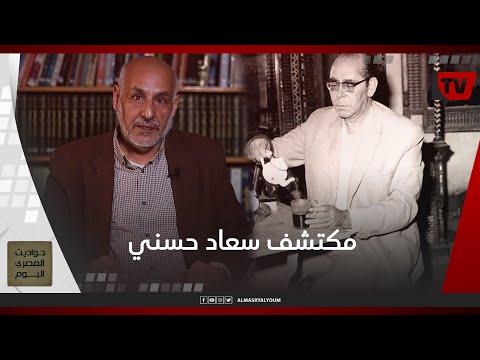 حواديت المصري اليوم | الشاعر والسيناريست والروائي عبد الرحمن الخميسي مكتشف سعاد حسني