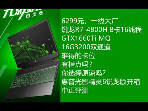 HP電競筆電 GPU卻是配maxq的版本 心涼了一半