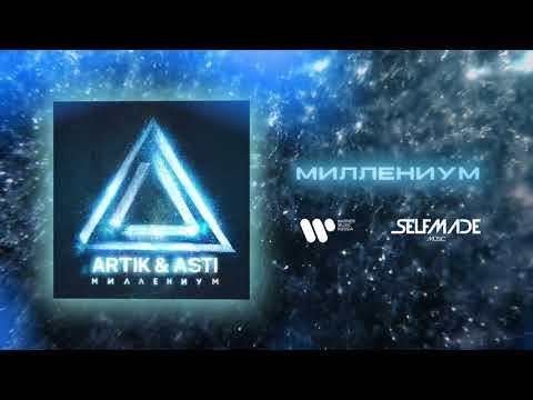 """ARTIK & ASTI - Миллениум (из альбома """"Миллениум"""")"""