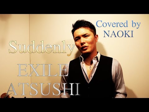 【Full・歌詞あり・加工なし】Suddenly/EXILE ATSUSHI/Covered By NAOKI