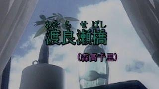 渡良瀬橋 (カラオケ) 森高千里