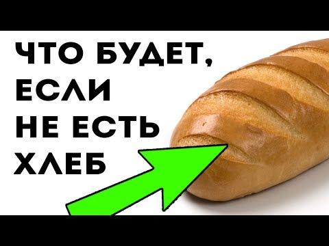 Хлеб является одним из самых древних продуктов. Его готовили из сырой перетертой крупы и воды. Изначально...