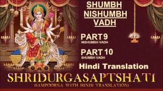 Shri Durga Saptshati in Parts I Shumbh Nishumbh Vadh Part 9, 10 By Pt Somnath Sharma I  IMAGES, GIF, ANIMATED GIF, WALLPAPER, STICKER FOR WHATSAPP & FACEBOOK