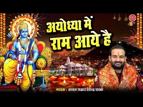 सजी है राम की नगरी अयोध्या राम आये है