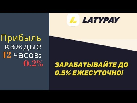 Latypay (LatyPay.com) отзывы 2019, mmgp, обзор, Stable And Status Paying $19