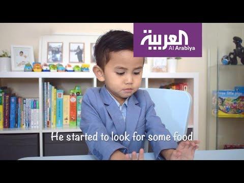 العرب اليوم - شاهد: طفل ماليزي عمره 3 سنوات في نادي العباقرة