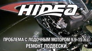 Hidea 9.9 раздушка в 15