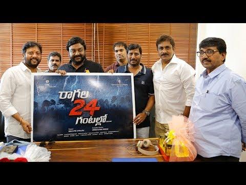Ragala 24 Gantallo Movie Motion Poster Launch