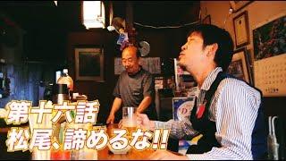 松尾アトム前派出所のりんご長者の旅 第16話