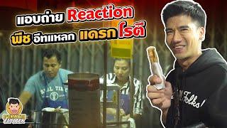 Reaction  พีชอีทแหลก  กินโรตี กลางเมืองขอนแก่น | PEACH EAT LAEK
