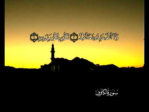 Sourate Les mécréants <br>(Al Kafiroune) - Cheik / Mahmoud El Banna -