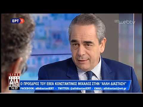 Ο Πρόεδρος του ΕΒΕΑ, Κωνσταντίνος Μίχαλος στην «Άλλη Διάσταση»   2/11/2018   ΕΡΤ