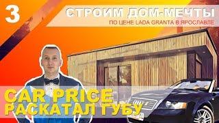 Строим Дом-мечты по цене Лада Гранта / 3 серия