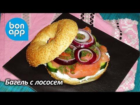 Багель с лососем (гамбургер с копченым лососем) - Оригинальные рецепты
