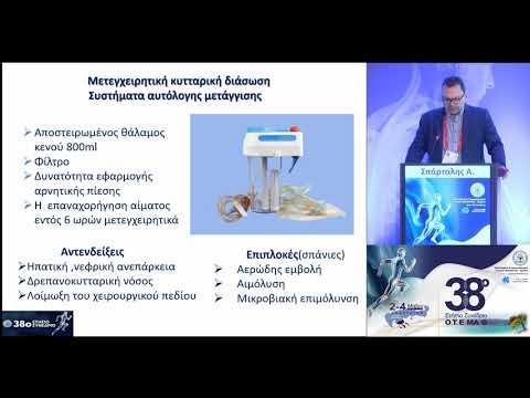 Σπαρτάλης Α. - Σύγκριση μεταξύ ενδαρθρικής χορήγησης τρανεξαμικού οξέος και χρήσης συστήματος επαναμετάγγισης αυτόλογου αίματος σε ολική αρθροπλαστική γόνατος