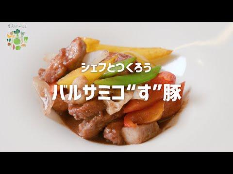 """シェフとつくろう Delicious.IBARAKI バルサミコ""""す""""豚"""