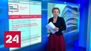 Российский ПЕН-центр раздирают противоречия