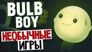 НЕОБЫЧНЫЕ ИГРЫ - Bulb Boy (Токсичный Мальчик)