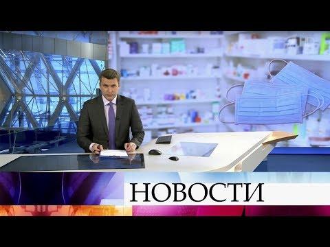 Выпуск новостей в 18:00 от 12.02.2020 видео