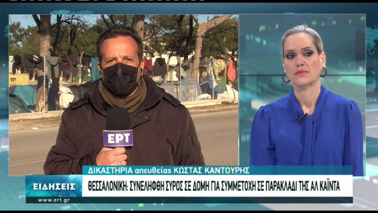 Συνελήφθη καταζητούμενος σε προσφυγικό καταυλισμό της Θεσσαλονίκης | 15/01/2021 | ΕΡΤ